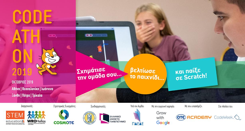 CodeAthon στο Xanthi TechLab:  Βελτιώστε το παιχνίδι…και παίξτε σε Scratch!