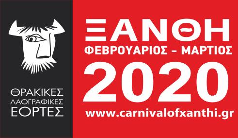 Θρακικές Λαογραφικές Εορτές – Ξανθιώτικο Καρναβάλι 2020