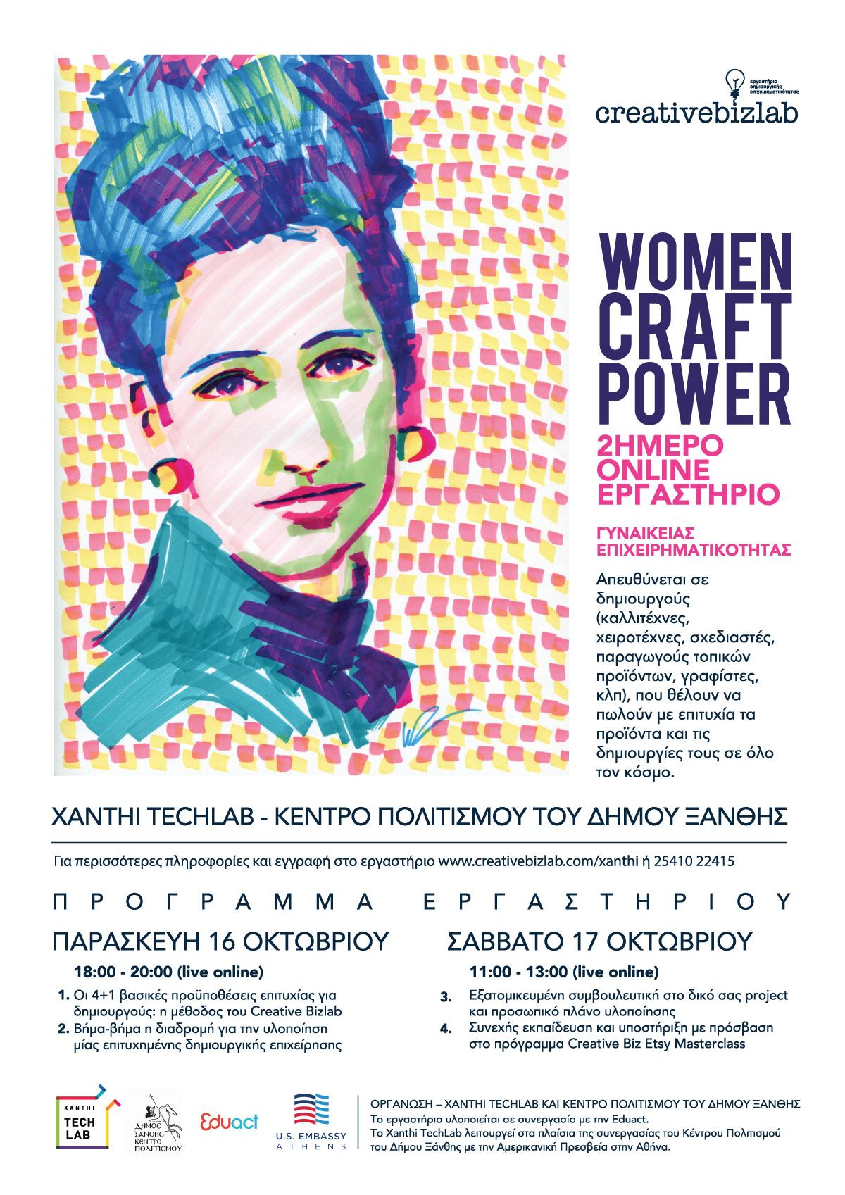 Online 2ήμερο εργαστήριο γυναικείας επιχειρηματικότητας. Χanthi Techlab