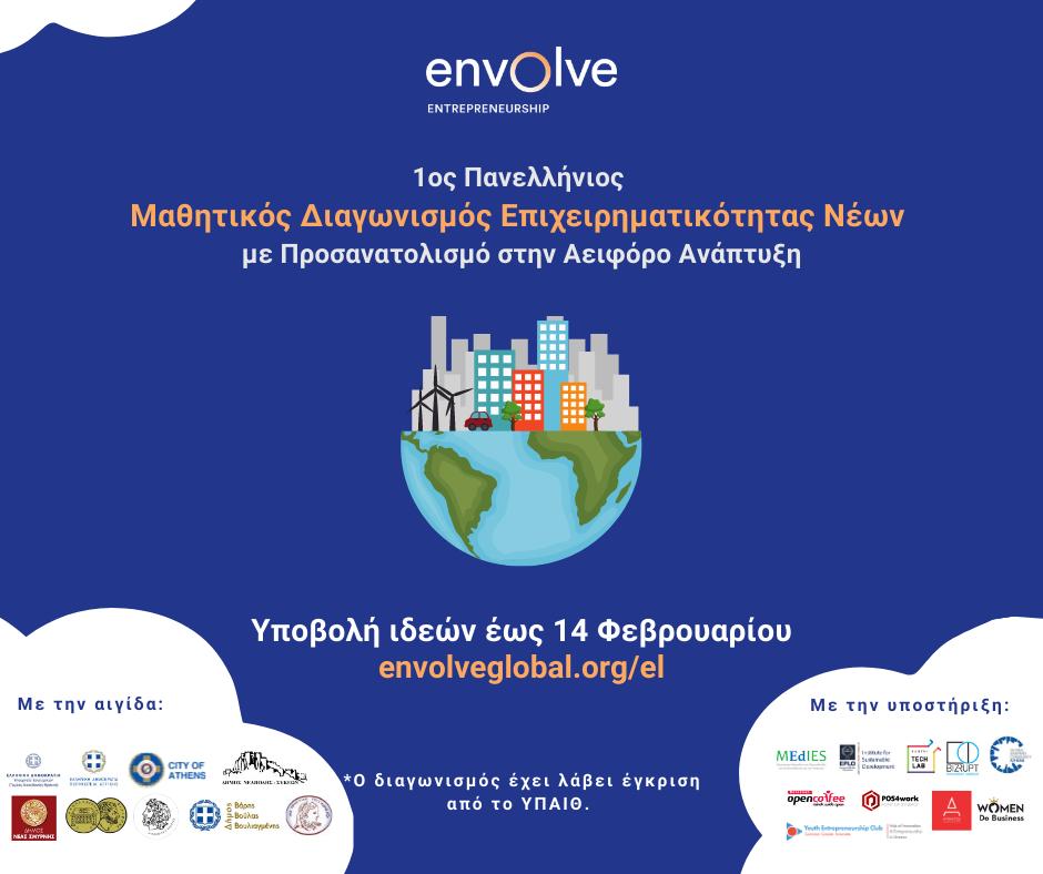1ος Πανελλήνιος Μαθητικός Διαγωνισμός Επιχειρηματικότητας Νέων με προσανατολισμό στην Αειφόρο ανάπτυξη. Με την υποστήριξη του Xanthi TechLab