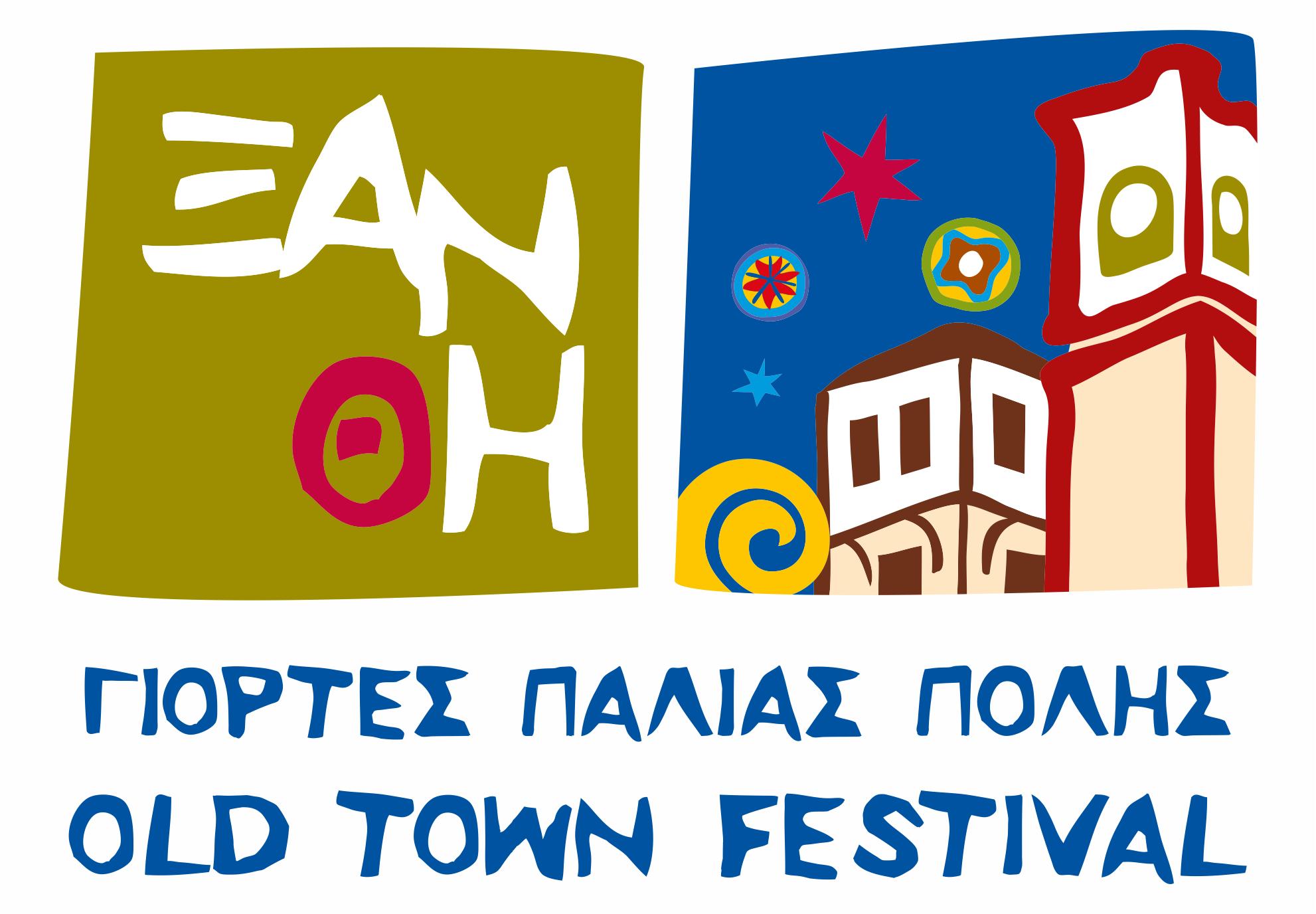 Αιτήσεις συμμετοχής για την Δημοτική Πινακοθήκη κατά την διάρκεια των Γιορτών Παλιάς Πόλης 2021